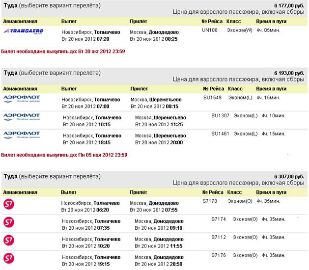 Продажа авиабилетов на чартерные рейсы из Москвы