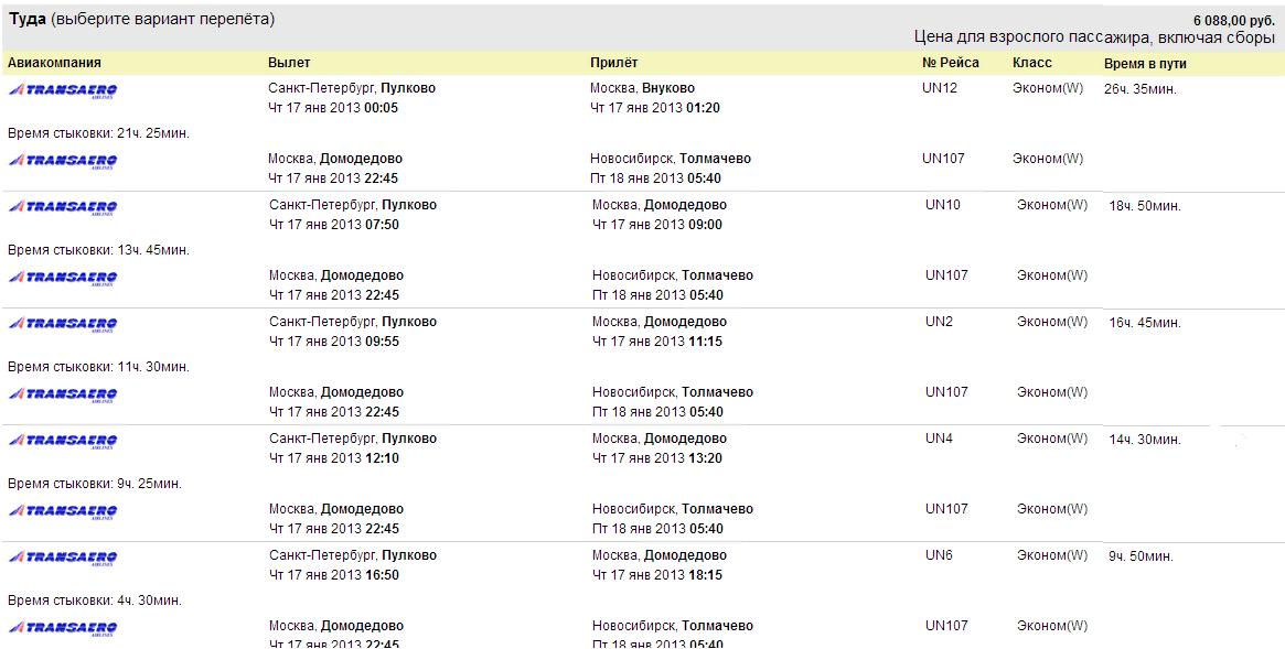 Цена на авиабилеты санкт петербург